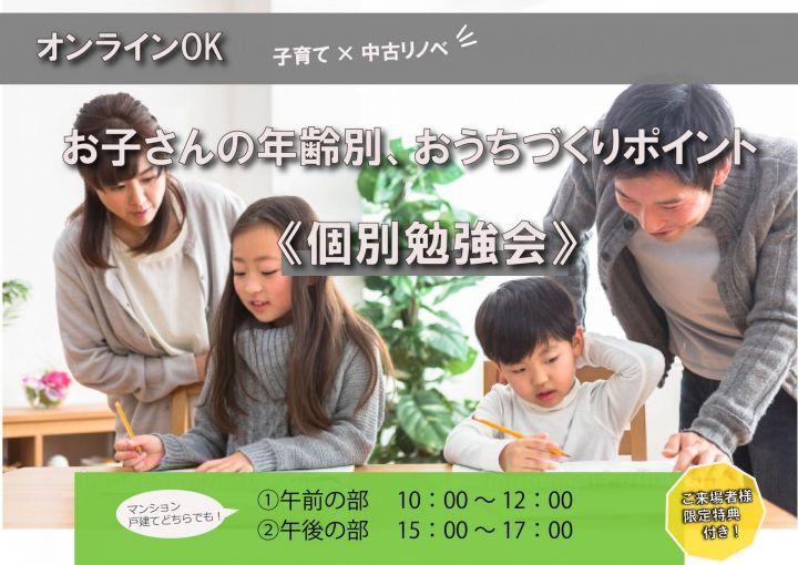 【近日UP予定★】お子さんの年齢別、おうちづくりのポイント≪個別勉強会≫