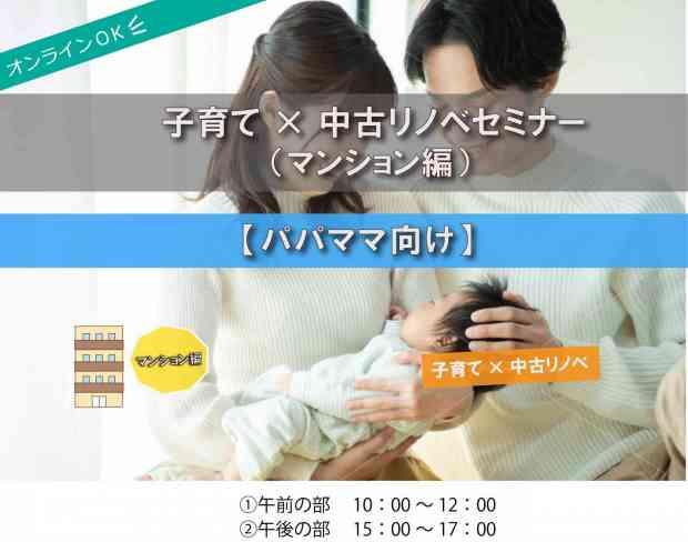 子育て × 中古リノベセミナー (マンション編)